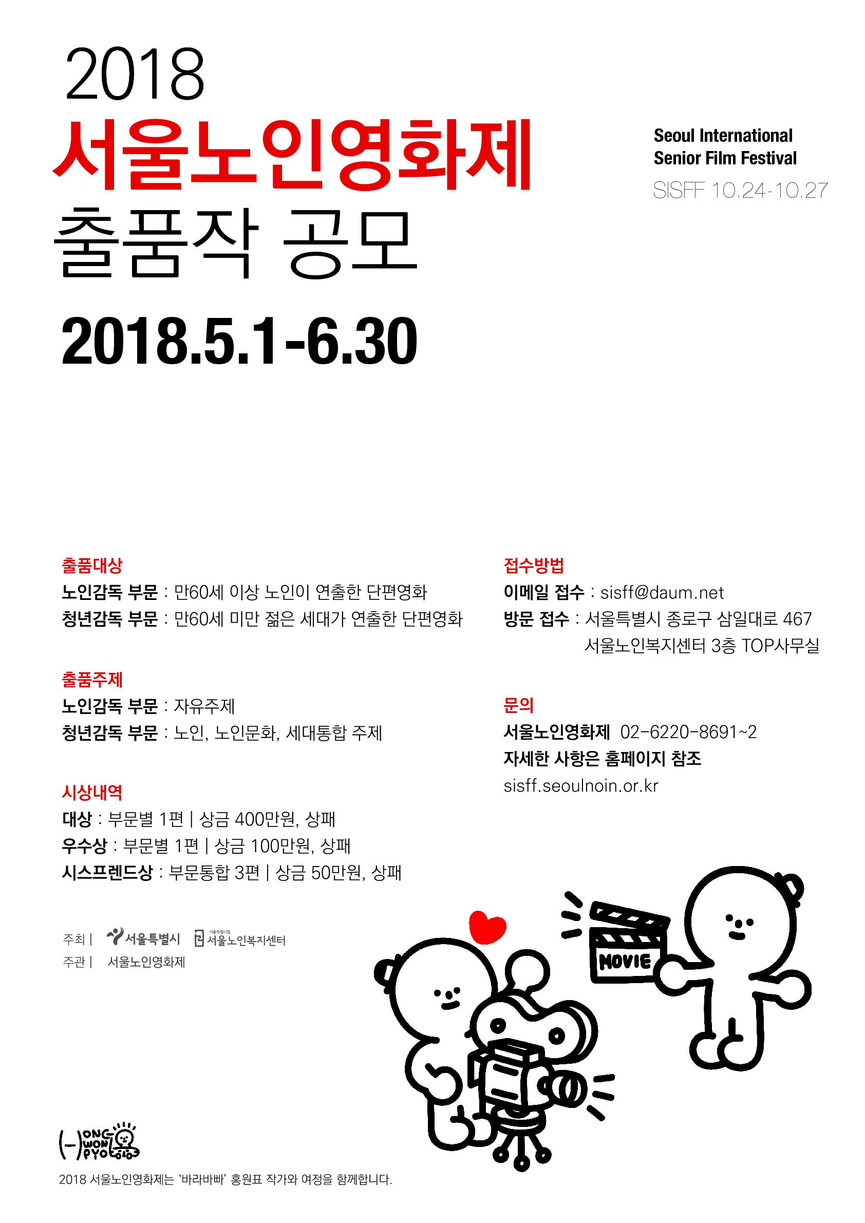 출품작 공모 포스터(A3)-최종_1.png